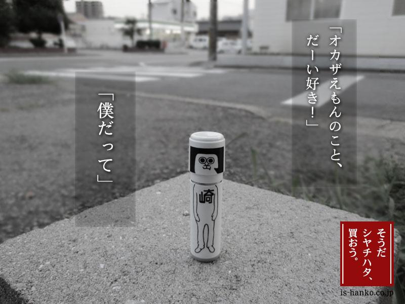 okazaemon01.jpg